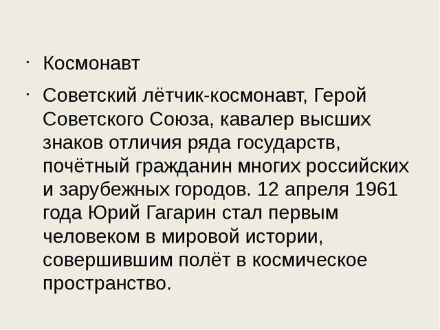 Космонавт Советский лётчик-космонавт, Герой Советского Союза, кавалер высших...