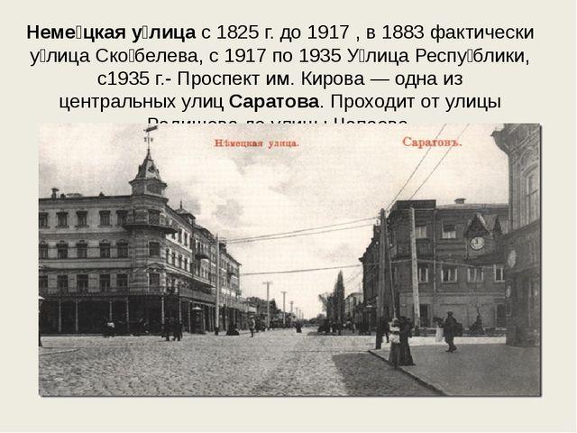Неме́цкая у́лица с 1825 г. до 1917 , в 1883 фактически у́лицаСко́белева, с 1...