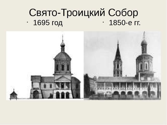 Свято-Троицкий Собор 1695 год 1850-е гг.