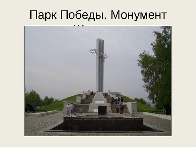 Парк Победы. Монумент Журавли