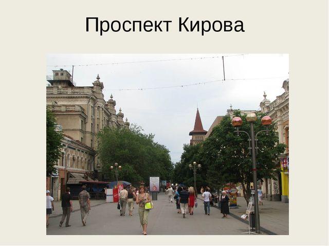 Проспект Кирова