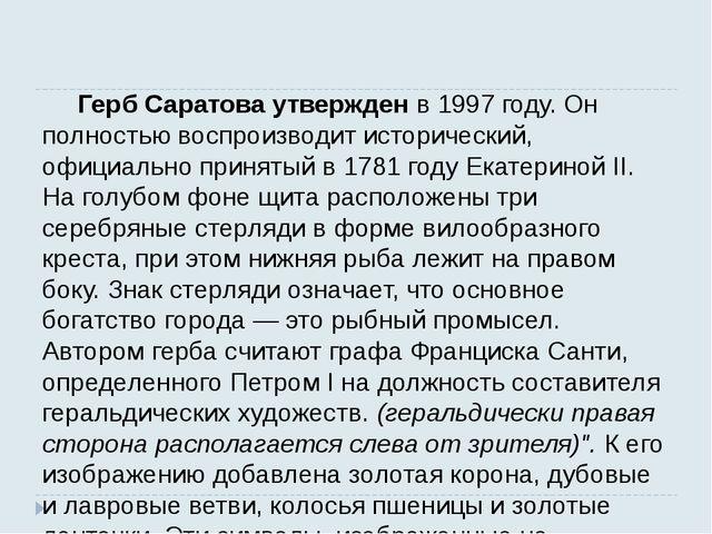 Герб Саратова утвержденв 1997 году. Он полностью воспроизводит исторический...