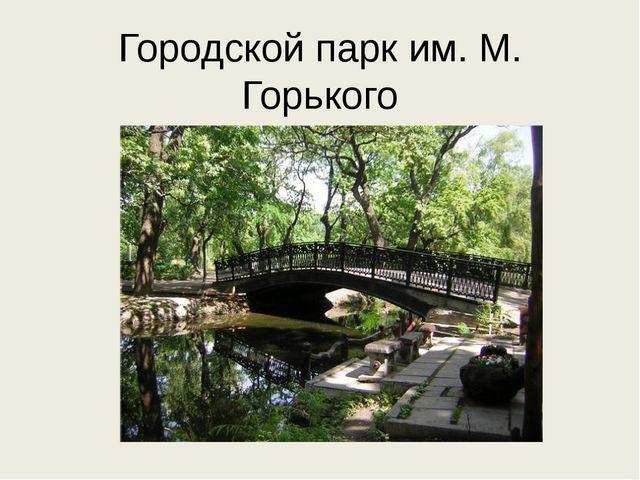 Городской парк им. М. Горького