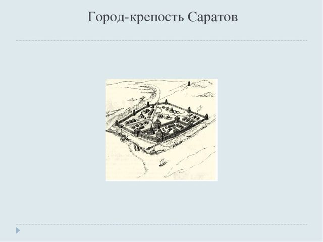 Город-крепость Саратов