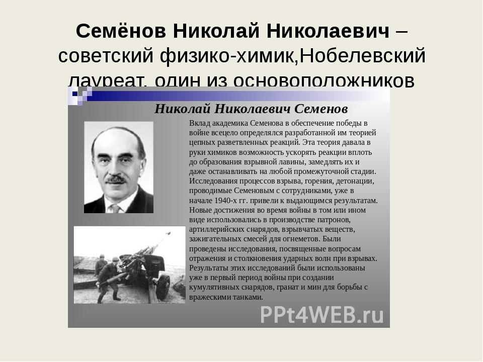 Семёнов Николай Николаевич– советскийфизико-химик,Нобелевский лауреат, один...