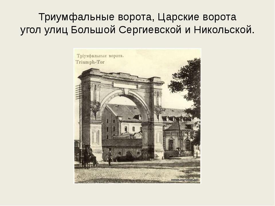 Триумфальные ворота, Царские ворота угол улиц Большой Сергиевской и Никольской.