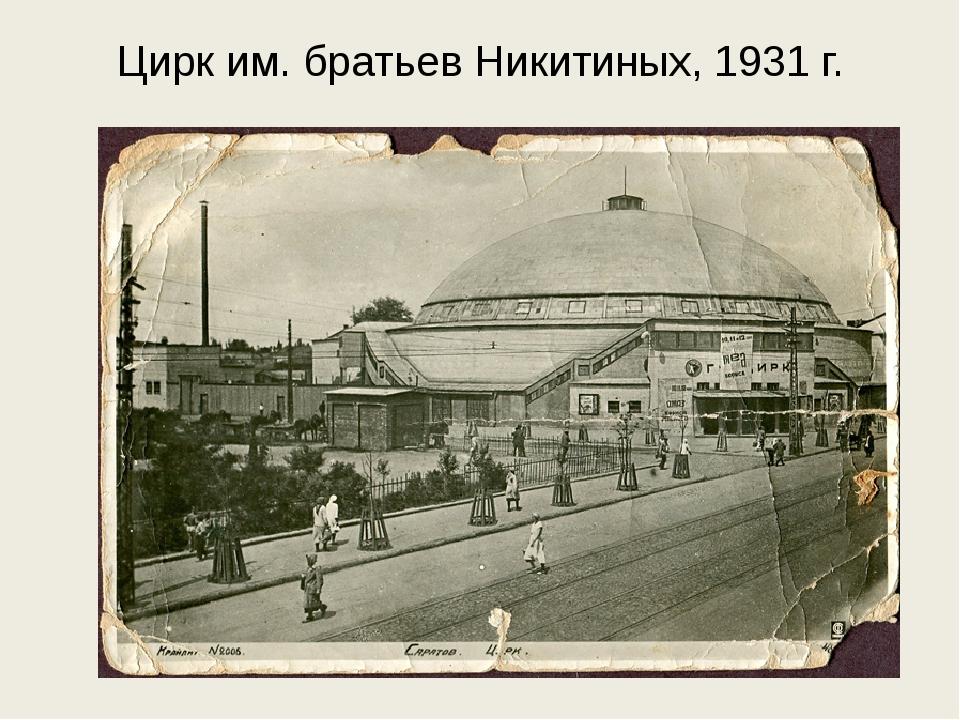 Цирк им. братьев Никитиных, 1931 г.