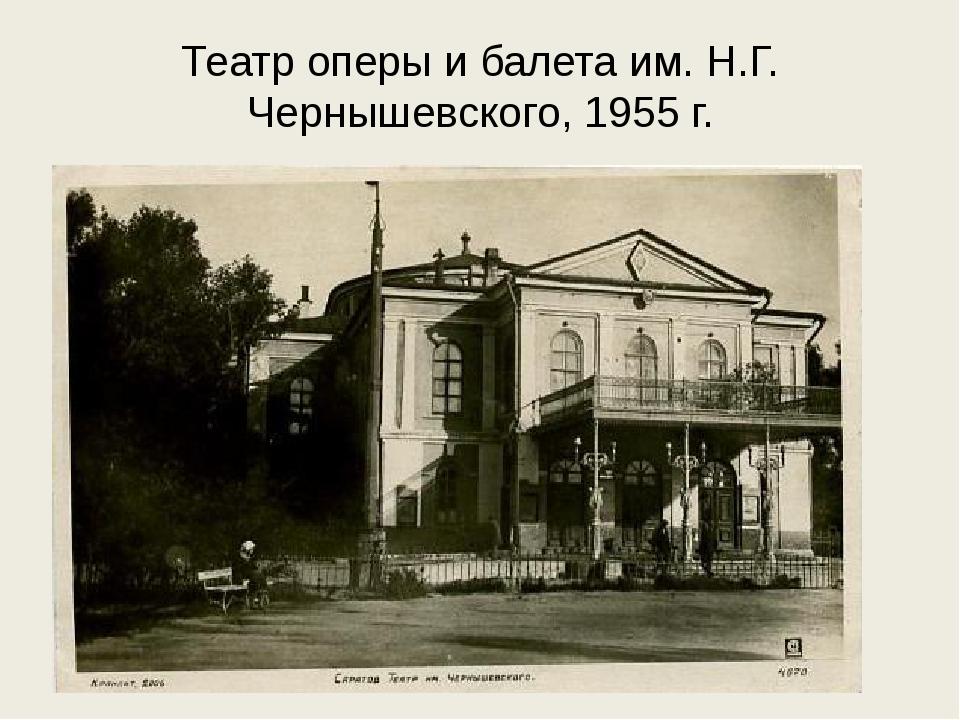 Театр оперы и балета им. Н.Г. Чернышевского, 1955 г.