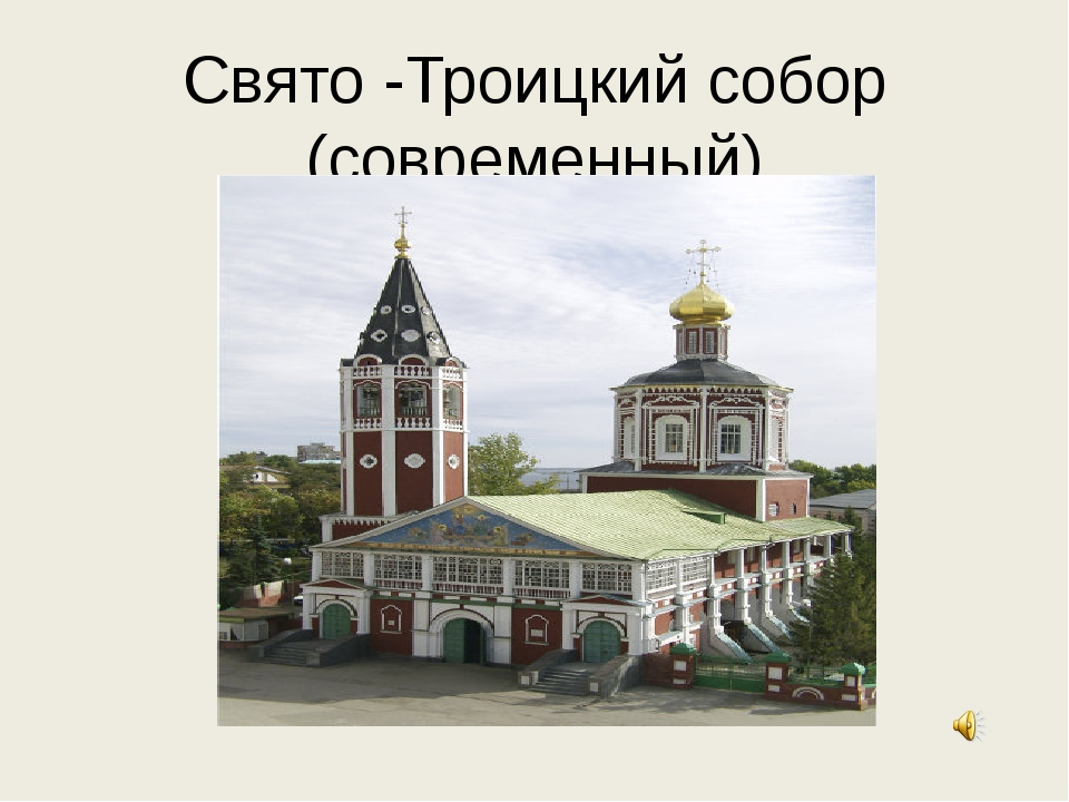 Свято -Троицкий собор (современный)