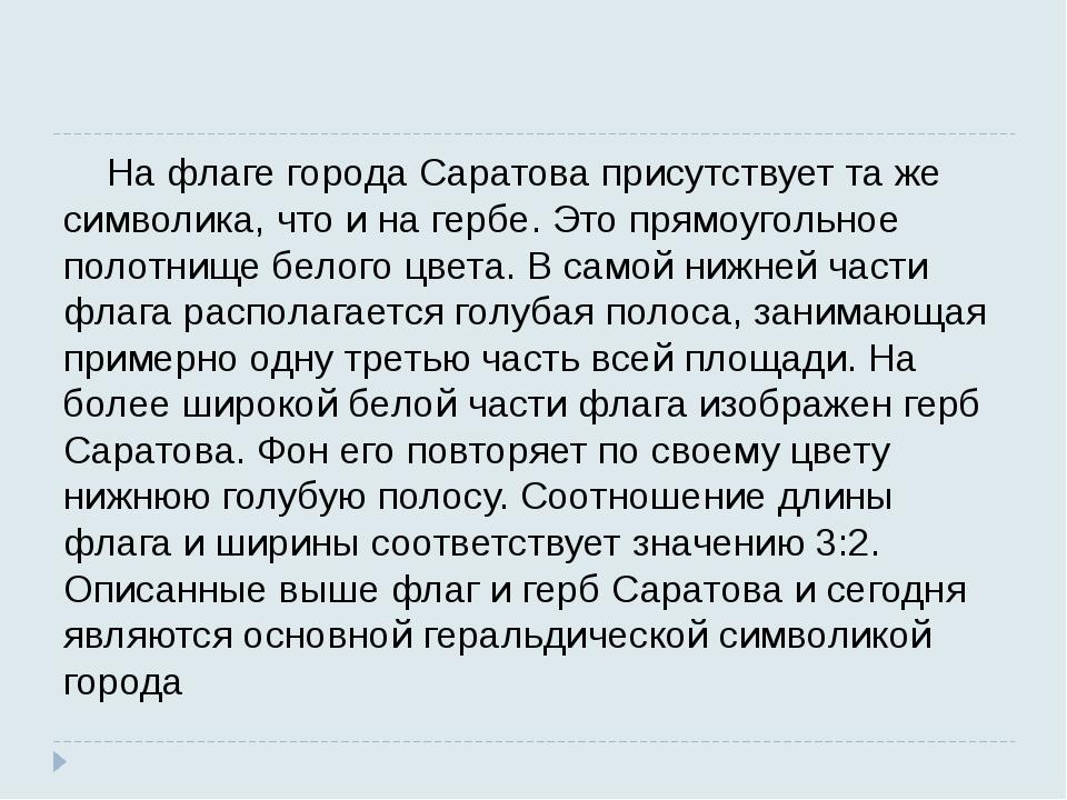 На флаге города Саратова присутствует та же символика, что и на гербе. Это п...