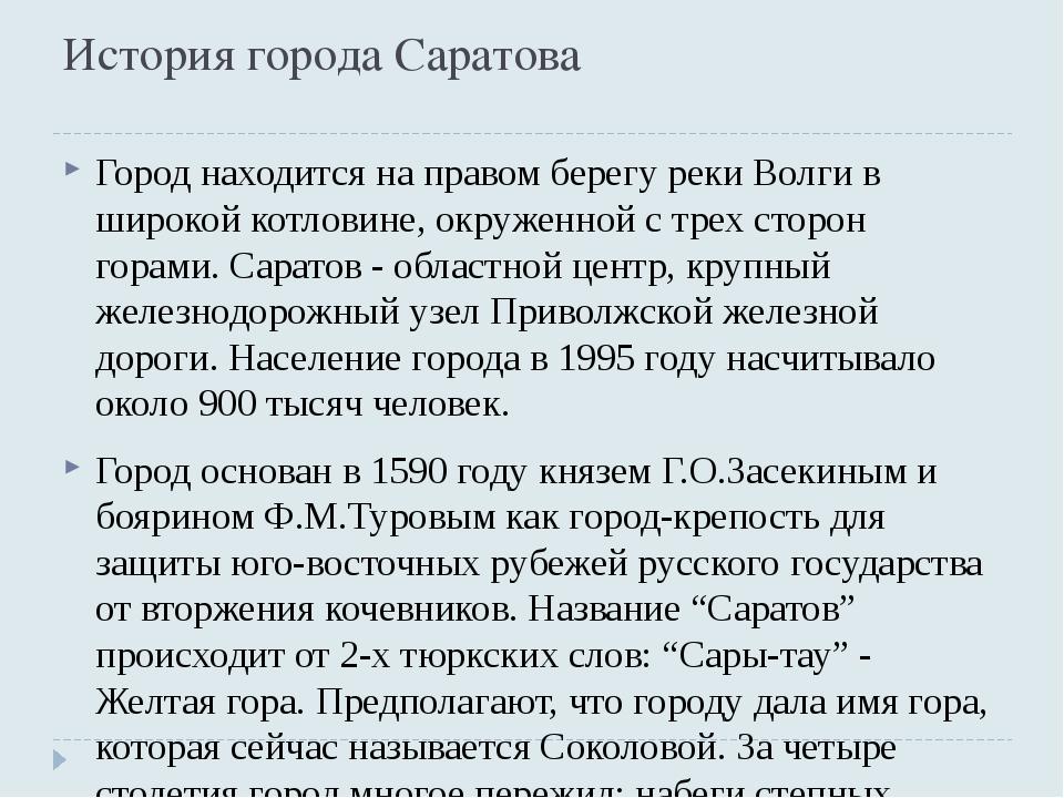 История города Саратова Город находится на правом берегу реки Волги в широкой...