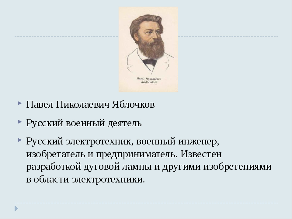 Павел Николаевич Яблочков Русский военный деятель Русский электротехник, воен...
