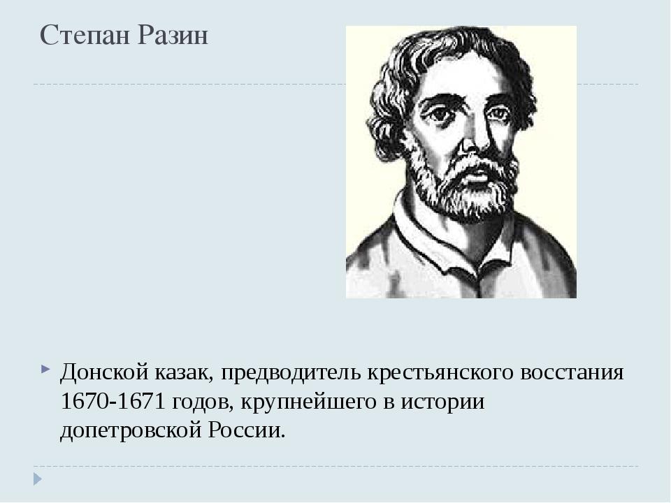Степан Разин Донской казак, предводитель крестьянского восстания 1670-1671 го...