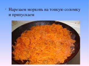 Нарезаем морковь на тонкую соломку и припускаем