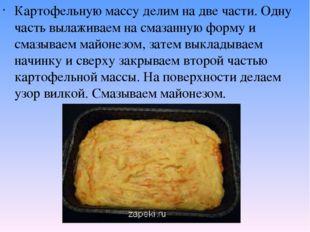 Картофельную массу делим на две части. Одну часть вылаживаем на смазанную фор