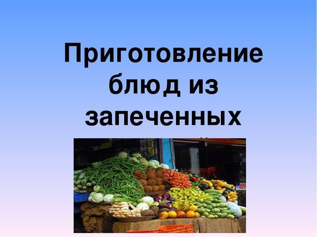 Приготовление блюд из запеченных овощей.