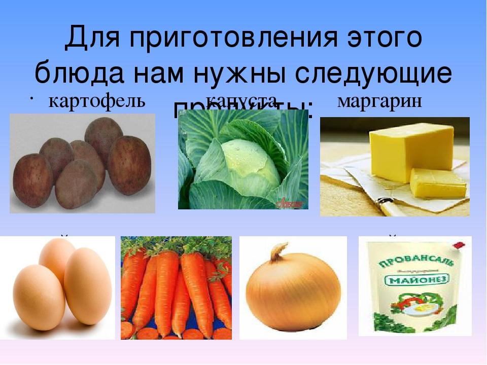 Для приготовления этого блюда нам нужны следующие продукты: картофель капуста...