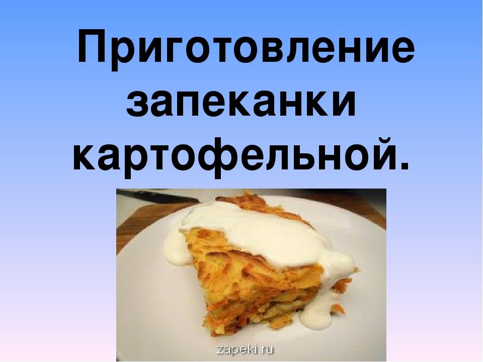 Приготовление запеканки картофельной.