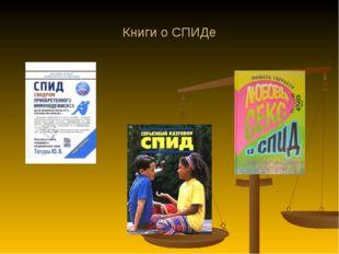 Книги о СПИДе