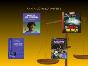 Книги об алкоголизме
