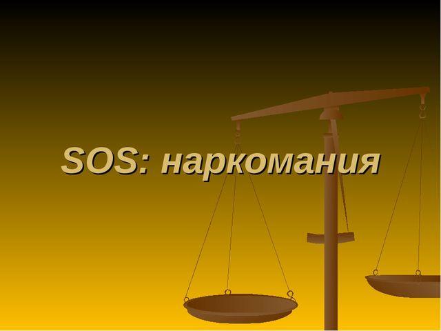 SOS: наркомания