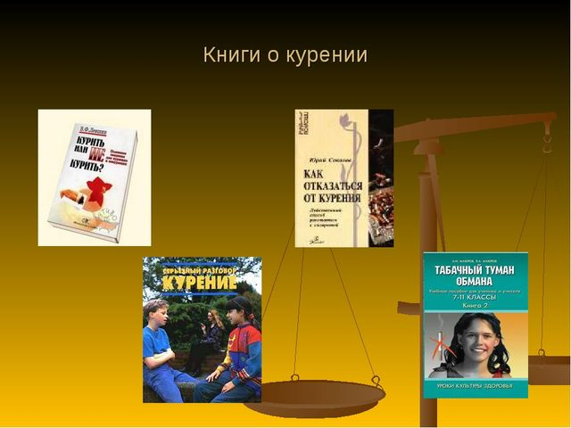 Книги о курении