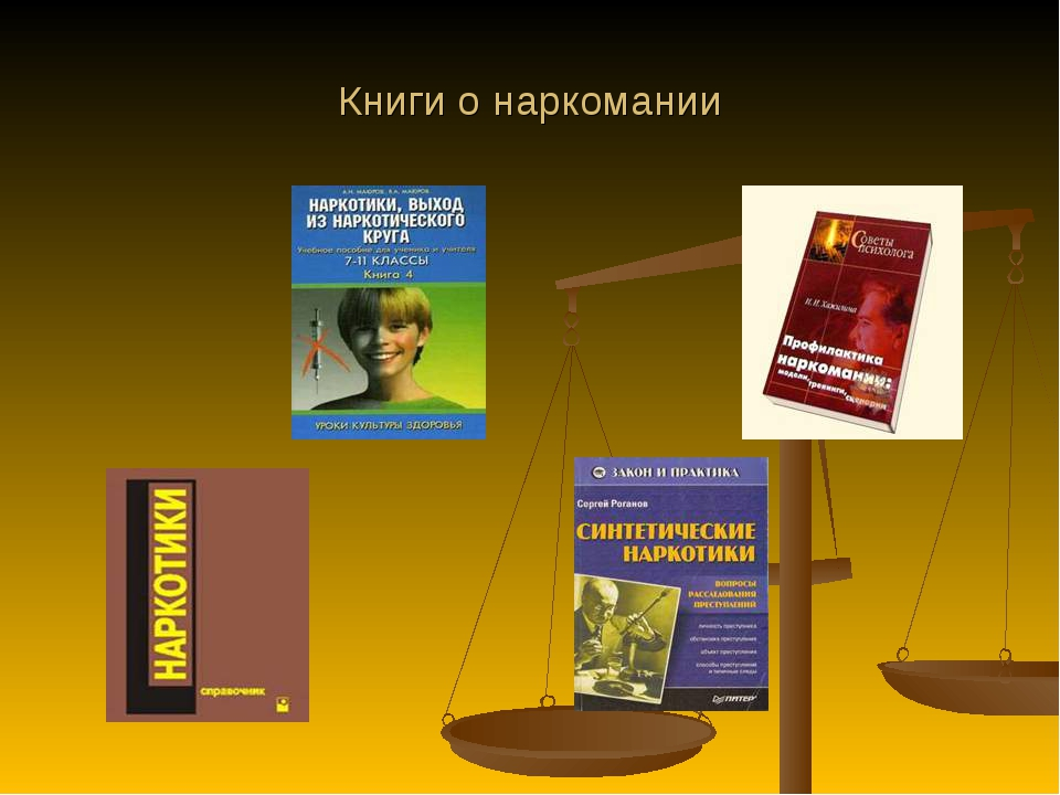 Книги о наркомании