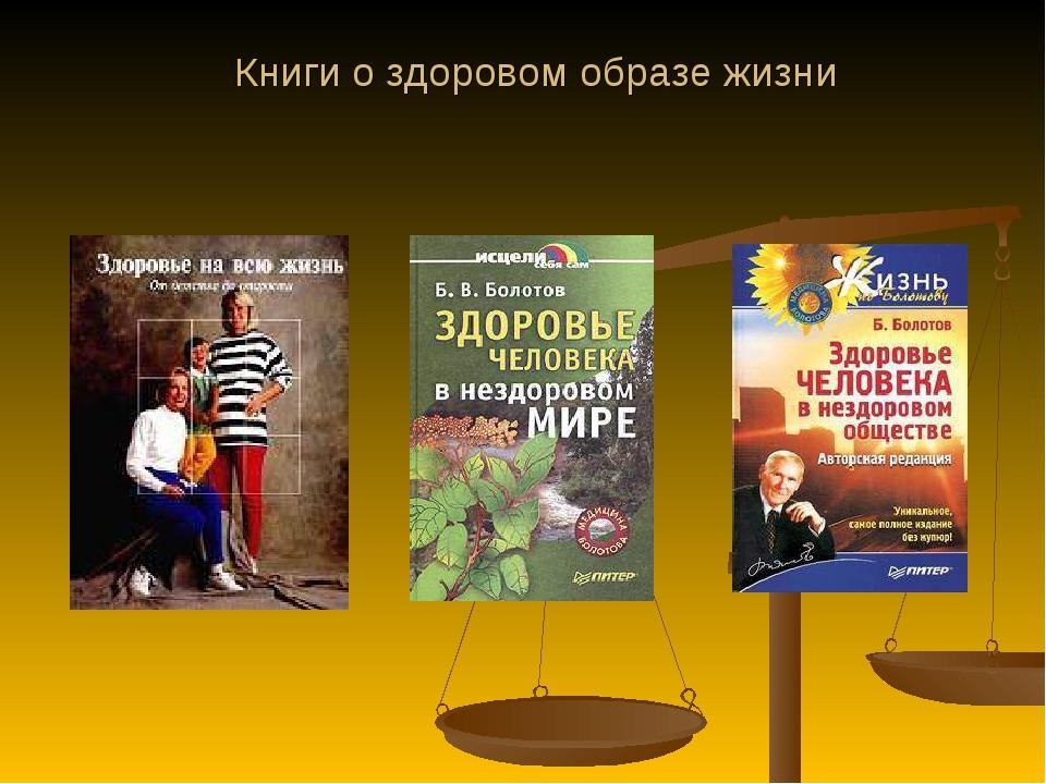 Книги о здоровом образе жизни