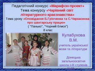 Педагогічний конкурс «Марафон-проект» Тема конкурсу «Чарівний світ літератур