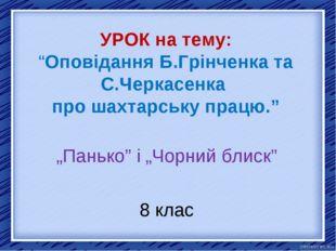 """УРОК на тему: """"Оповідання Б.Грінченка та С.Черкасенка про шахтарську працю."""""""