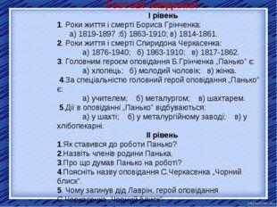 Тестові завдання І рівень 1. Роки життя і смерті Бориса Грінченка: а) 1819-