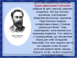 До історії української культури Борис Дмитрович Грінченко увійшов як діяч і м