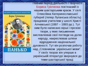 Певний період діяльності і творчості Бориса Грінченка пов'язаний із нашим шах