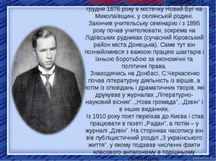 Спиридон Черкасенко народився 24 грудня 1876 року в містечку Новий Буг на Мик