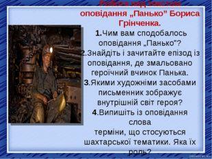 """Робота над текстом оповідання """"Панько"""" Бориса Грінченка. 1.Чим вам сподобало"""