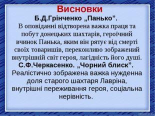 """Висновки Б.Д.Грінченко """"Панько"""". В оповіданні відтворена важка праця та побут"""