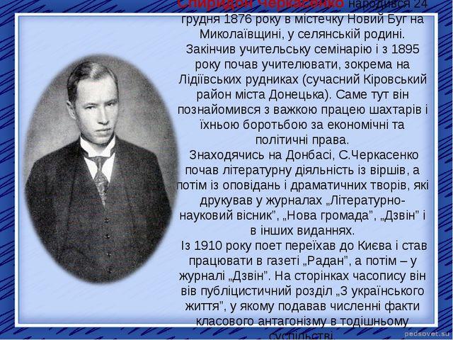 Спиридон Черкасенко народився 24 грудня 1876 року в містечку Новий Буг на Мик...