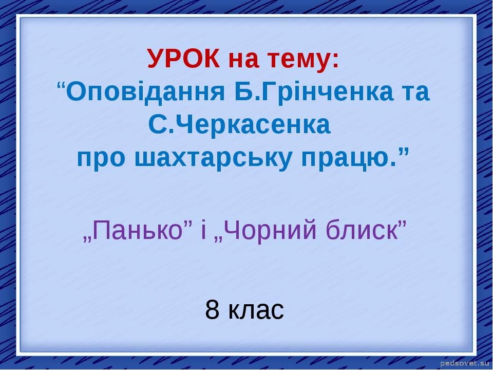 """УРОК на тему: """"Оповідання Б.Грінченка та С.Черкасенка про шахтарську працю.""""..."""