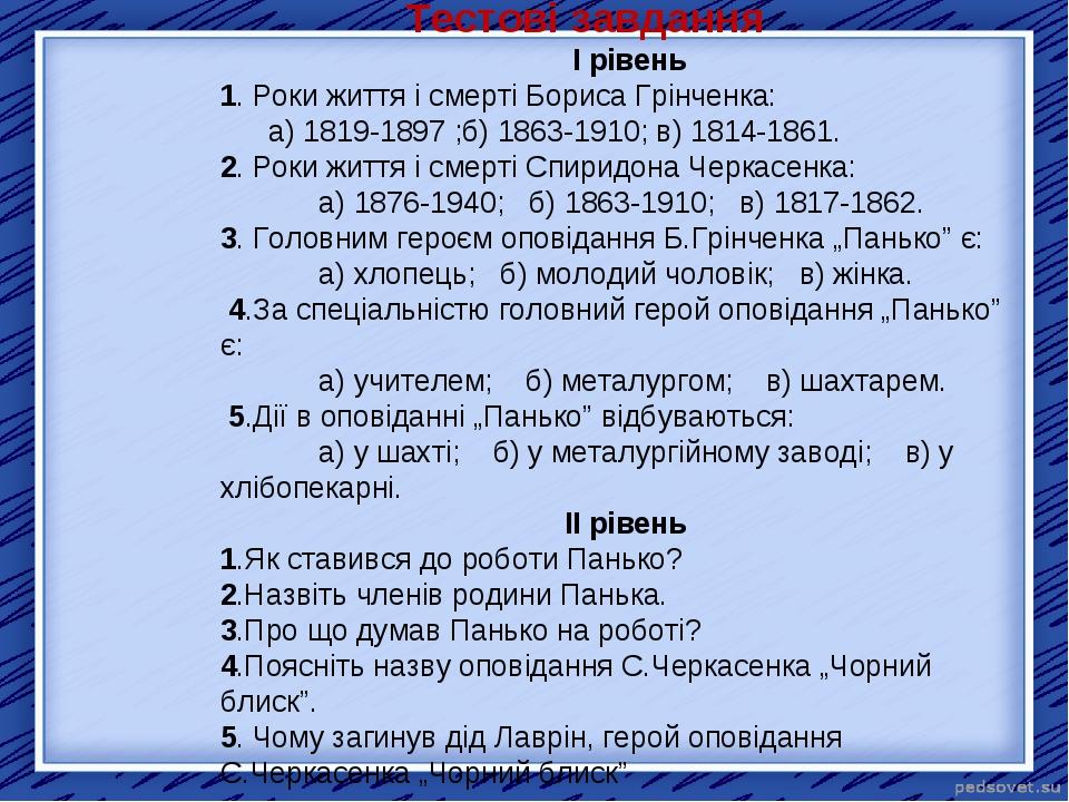 Тестові завдання І рівень 1. Роки життя і смерті Бориса Грінченка: а) 1819-...