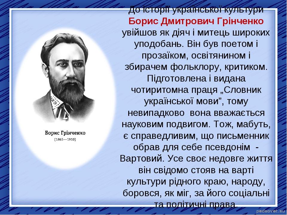До історії української культури Борис Дмитрович Грінченко увійшов як діяч і м...