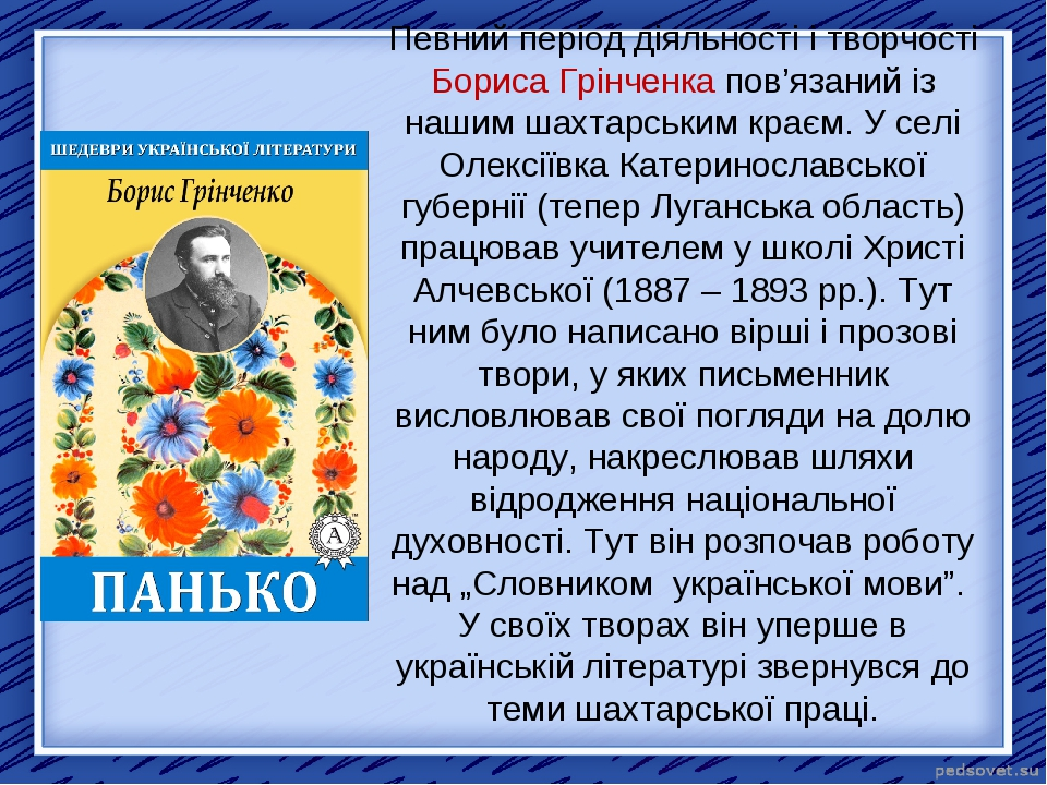 Певний період діяльності і творчості Бориса Грінченка пов'язаний із нашим шах...