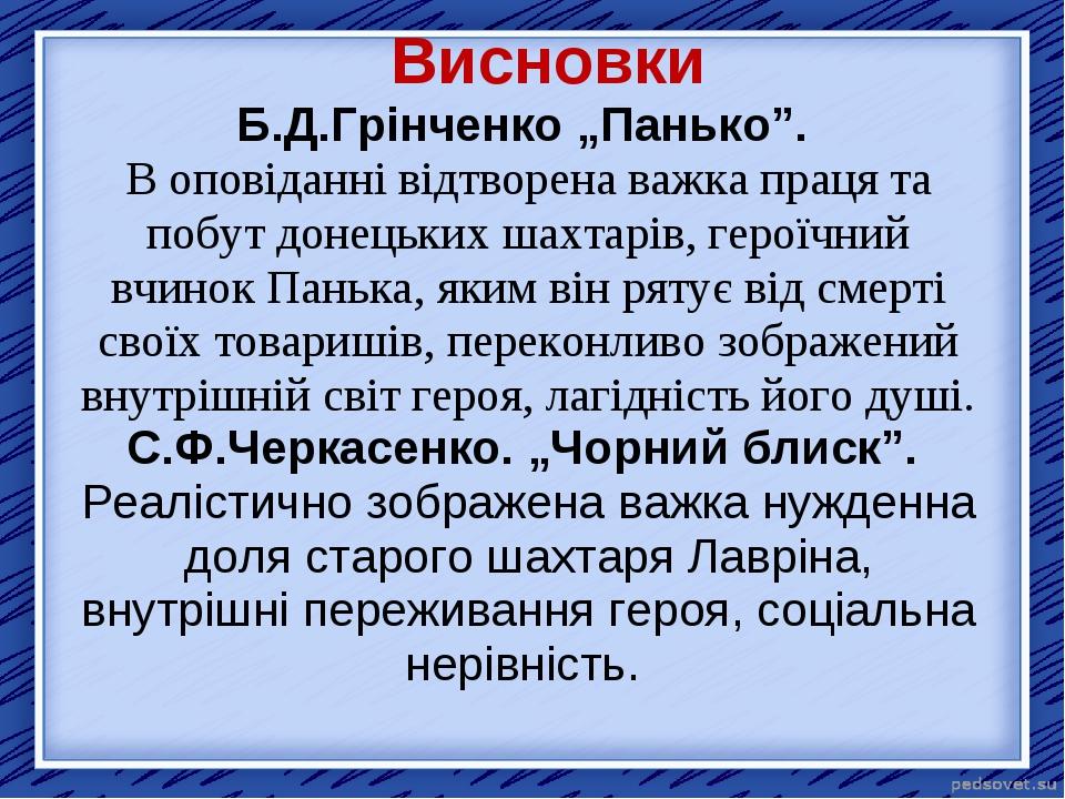 """Висновки Б.Д.Грінченко """"Панько"""". В оповіданні відтворена важка праця та побут..."""