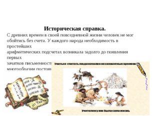 Историческая справка. С древних времен в своей повседневной жизни человек не