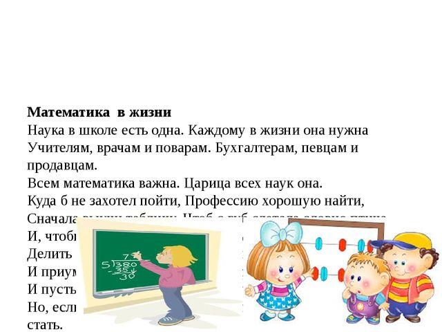 Математика в жизни Наука в школе есть одна. Каждому в жизни она нужна Учителя...
