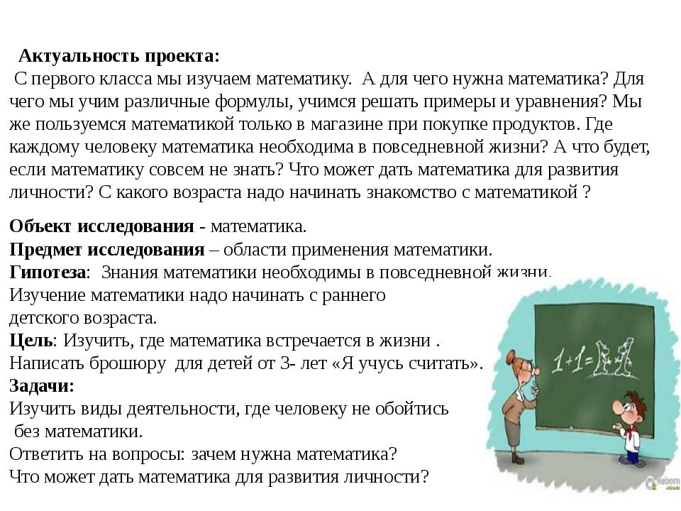 Объект исследования - математика. Предмет исследования – области применения м...