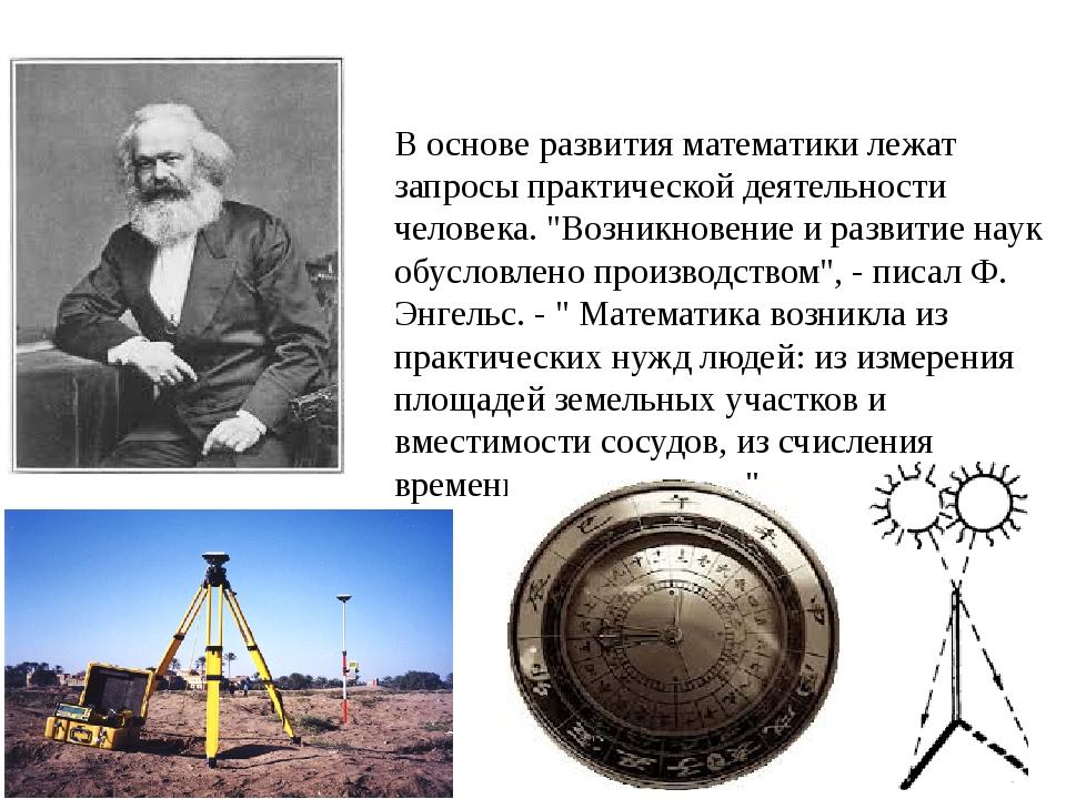 В основе развития математики лежат запросы практической деятельности человека...