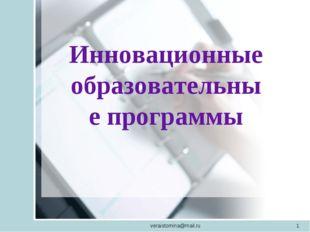 veraistomina@mail.ru * Инновационные образовательные программы veraistomina@m