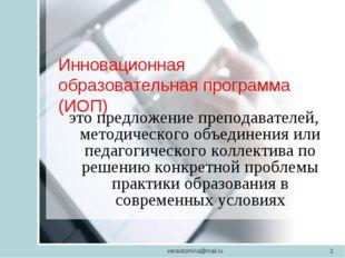 veraistomina@mail.ru * Инновационная образовательная программа (ИОП)  это пр