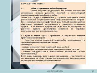 veraistomina@mail.ru * 1 ПАСПОРТ ПРОГРАММЫ 1.1 Область применения рабочей пр