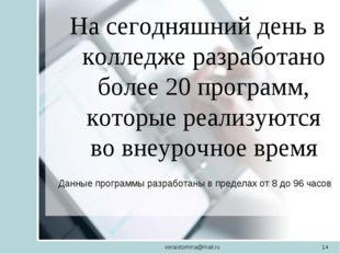 veraistomina@mail.ru * На сегодняшний день в колледже разработано более 20 пр